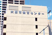 教育 センター 府 大阪